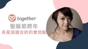 【Together】各大星座:聖誕節跨年適合的約會地點GIGI & IRIS