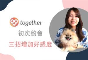 【Together】教你三招增加好感度IRIS & 布點