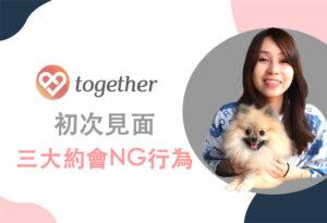 【Together】初次約會:教三大NG行為IRIS & 布點